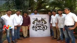 Allari Naresh Launched Jambalakidi Pamba Movie Teaser