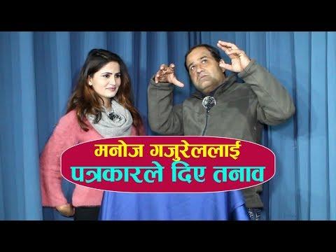 (गाँजाले लियो मनोजको सातो, तनाव भगाउन यसो गर्छन् । Yes Mai chha  Mazza with Manoj Gajurel । FOR SEE - Duration: 30 minutes.)