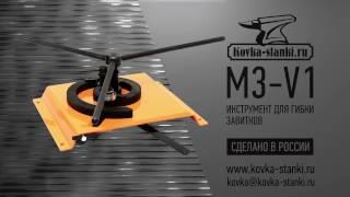 Инструмент для гибки завитков Blacksmith M3-V1: обзор обновленной модели