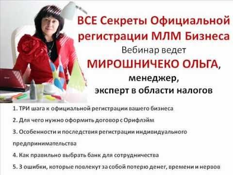 ВСЕ Секреты Официальной регистрации МЛМ Бизнеса