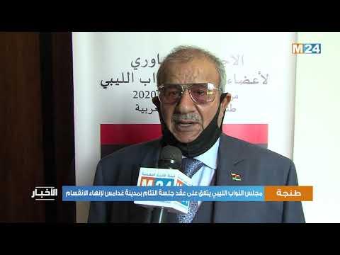 مجلس النواب الليبي يتفق على عقد جلسة التئام بمدينة غدامس لإنهاء الانقسام