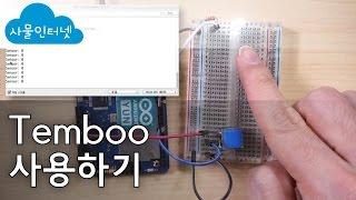 #2 사물인터넷 - Temboo 사용하기