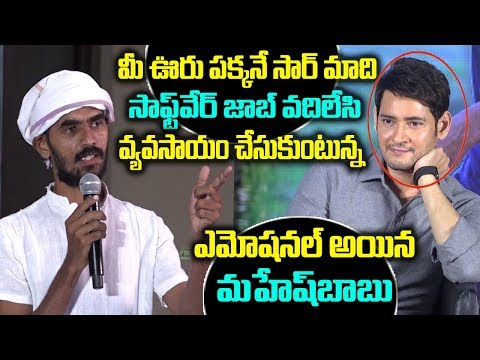 Mahesh Babu Gets Emotional on Young Farmer words