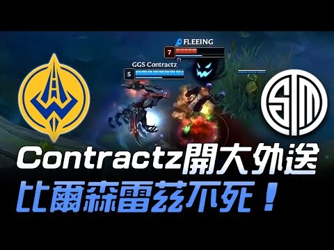 GGS vs TSM Contractz開大外送 比爾森雷茲不死!