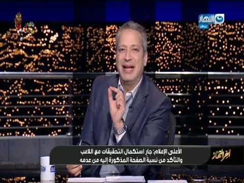 """هكذا علق تامر أمين على مثول أحمد حسام """"ميدو"""" لتحقيق المجلس الأعلى للإعلام"""