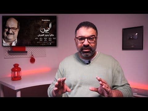 """""""فيلم جامد"""" عن """"الضيف"""": منصة ثانية لأفكار إبراهيم عيسى"""