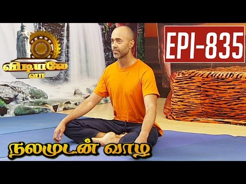 Brahmacharyasana-Vidiyale-Vaa-Epi-835-Nalamudan-vaazha-28-07-2016