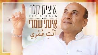 הזמר איציק קלה חוזר ובגדול בשיר קאבר – אינתי עומרי