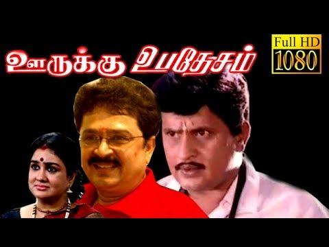 Video Oorukku Upadesam    Visu,S.Ve.Sekar, Oorvasi   Tamil Superhit Comedy Movie HD download in MP3, 3GP, MP4, WEBM, AVI, FLV January 2017
