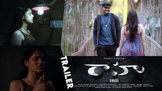 Raahu Movie Trailer | Subbu Vedula | AbeRaam | Kriti Garg | Swamy ,BabjiShakthi | Kalakeya Prabhakar