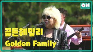 그룹사운드 골든훼밀리 유튜브 영상