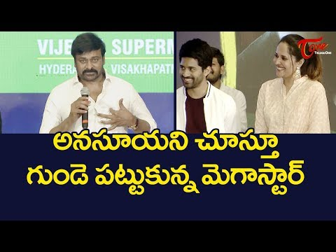 Chiranjeevi funny comments on Anasuya @ O Pitta Katha Pre Release Event | TeluguOne