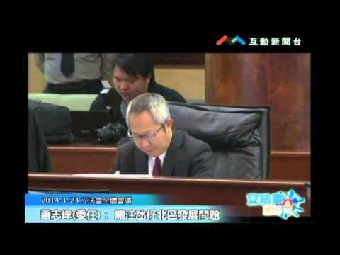 蕭志偉20140123立法會議