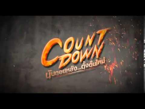 Countdown Talk นับถอยหลัง ตั้งต้นใหม่ Spot 2