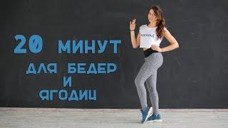 Упражнения для бедер иягодиц за20 минут [Workout | Будь вформе]