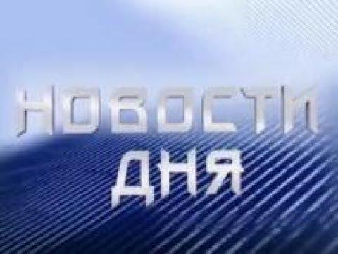 НОВОСТИ ДНЯ 16.04.2018 - DomaVideo.Ru