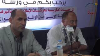 ورشة عمل بعنوان : المراجعات الفكرية للحركات الإسلامية وتأثيرها على الوحدة الوطنية: