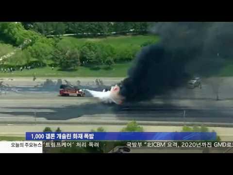 유조트럭 전복 화재 5.31.17 KBS America News