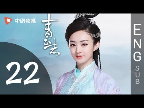 The Legend Of Chusen (青云志) - Episode 22 (English Sub)