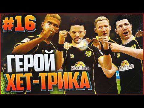 FIFA 17 | Карьера за игрока #16 - ГЕРОЙ ХЕТ-ТРИКА