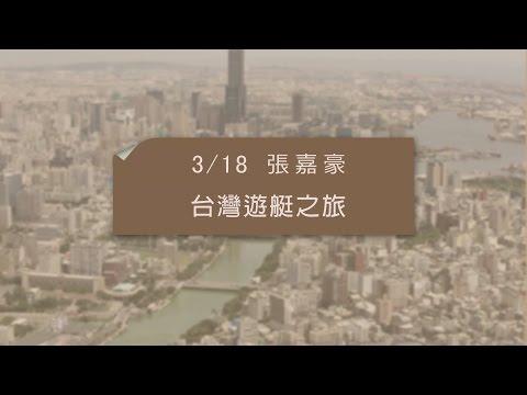 2017城市講堂03/18張嘉豪/台灣遊艇之旅