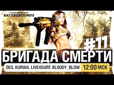 БРИГАДА СМЕРТИ #11 - DeS, Curwa, Live, Bloody [12-00мск]