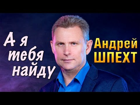 Андрей Шпехт - А я тебя найду (Official Audio 2017)