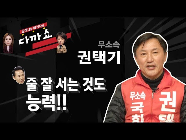 안동 · 예천 선거구 특집 권택기 후보  I 강아나와 이기자의 다까쇼