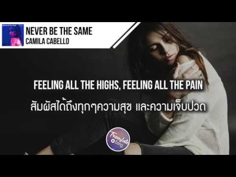 แปลเพลง Never Be the Same - Camila Cabello