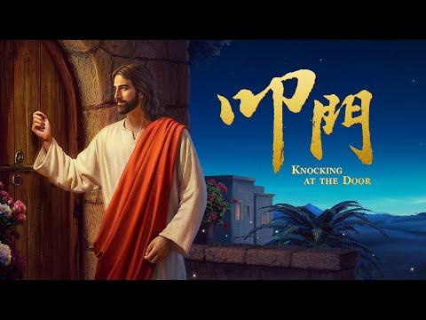 最新福音電影:主耶穌再來的奧祕《叩門》基督徒如何被提赴天國筵席