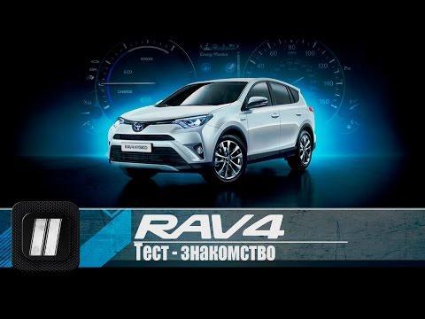 Первый тест гибридной Toyota RAV4 2016