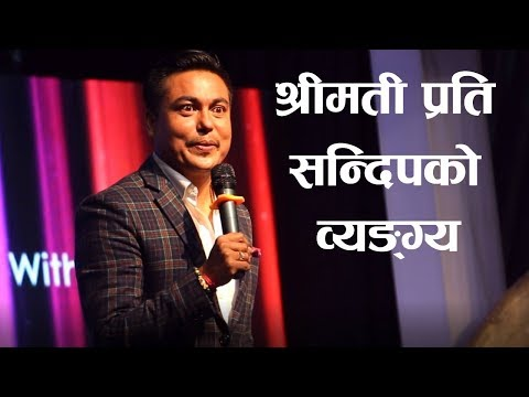 (सन्दिप क्षेत्रीको अहिले सम्म कै दमदार प्रस्तुती ।। Best Comedy of Sandip Chhetri ।। - Duration: 13 minutes.)