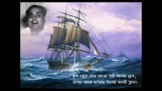 Download Lagu Kul Theke Mor Ganer Tori - Debabrata Biswas Mp3