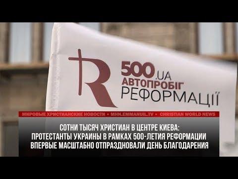 ПРОТЕСТАНТЫ УКРАИНЫ ОТМЕТИЛИ 500 ЛЕТ РЕФОРМАЦИИ