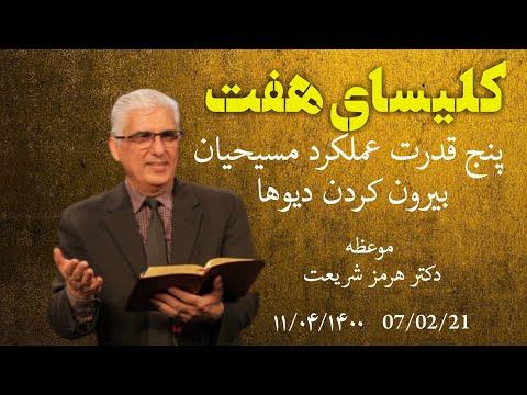 موعظه کلیسای۷ موضوع: پنج قدرت عملکرد ایمانداران جمعه ۰۷/۰۲/۲۰۲۱ با دکتر هرمز شریعت