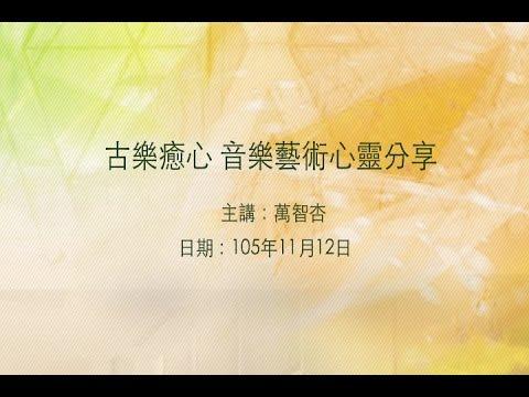 20161112大東講堂-萬智杏「古樂癒心 音樂藝術心靈分享」-影音紀錄