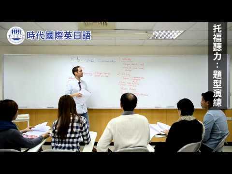 時代國際英日語中心 TOEFL托福聽力-筆記檢視及題行演練