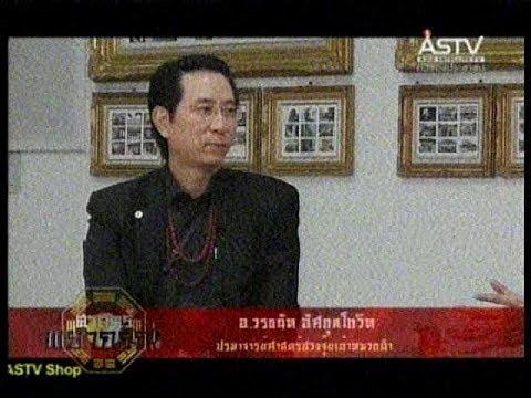 2013/12/08 ศาสตร์พยากรณ์ ช่วงที่1 พูดคุยกับ อ.วรธนัท อัศกุลโกวิท ตอนที่30 'วิชาฮวงจุ้ยสุวรรณภูมิ'