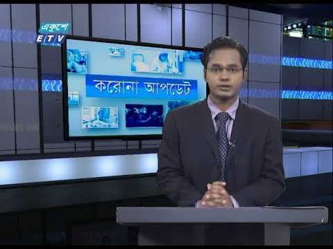 Special Bulletin Corona Virus || করোনা আপডেট || 12 PM || 02 July 2020 || ETV News