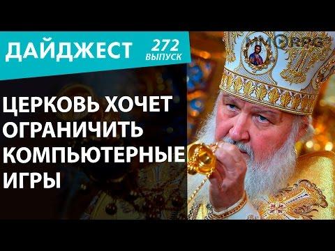 Церковь хочет ограничить компьютерные игры. Новостной дайджест №272 (видео)