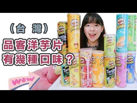 開箱 / 品客洋芋片有幾種口味?盲測試吃 ❤︎ 古娃娃WawaKu
