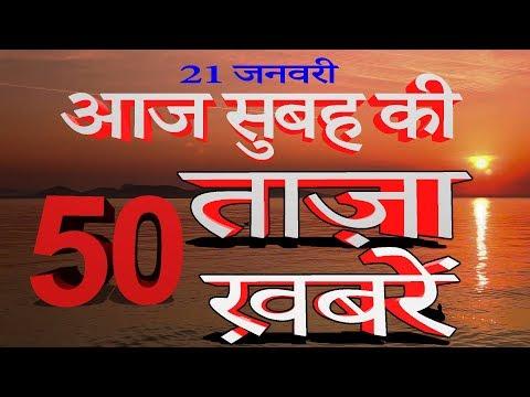21 January   आज सुबह की 50 ताज़ा ख़बरें   Breaking News   News Bulletin   Headlines   Mobilenews 24.