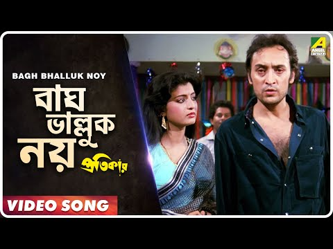 Bagh Bhalluk Noy | Pratikar | Bengali Movie Song | Bappi Lahiri
