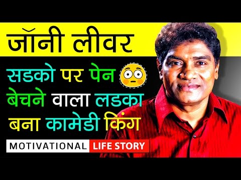 Johny Lever Success Story In Hindi   Biography   Never Give Up   Inspirational & Motivational Video