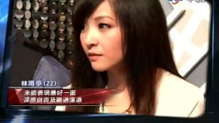 Download Lagu 華人星光大道2_關鍵30秒_20120923(HD) Mp3