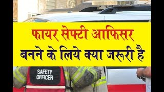 How to become Fire Safety officer | Fire Safety Officer job and Salary