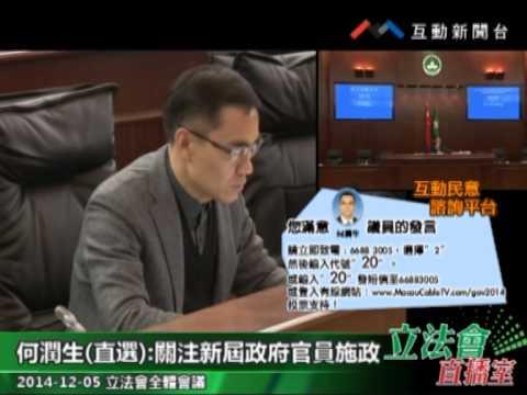 何潤生 20141205立法會全體會議