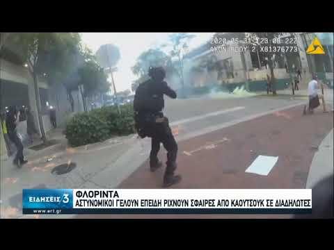 Φλόριντα | Αστυνομικοί γελούν επειδή ρίχνουν σφαίρες από καουτσούκ σε διαδηλωτές | 03/07/2020 | ΕΡΤ