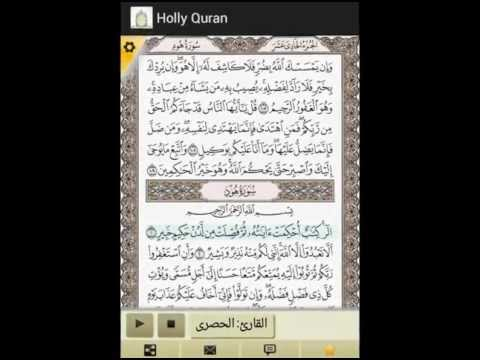 Video of Holy Quran All In One