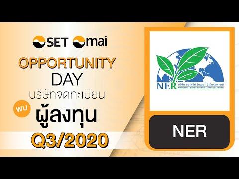 Oppday Q3/2020 บริษัท นอร์ทอีส รับเบอร์ จำกัด (มหาชน) NER